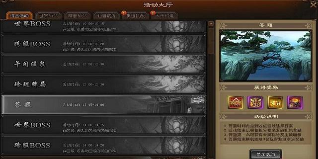 剑雨江湖答题活动奖励是什么 怎么玩