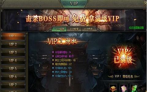 创世OLVIP特权怎么玩 VIP专属地图怎么得