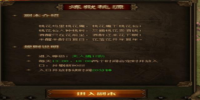 很多人玩的网页游戏传奇世界炼狱桃园怎么玩