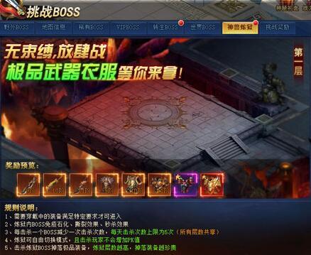 七战神兽炼狱怎么玩 BOSS怎么打