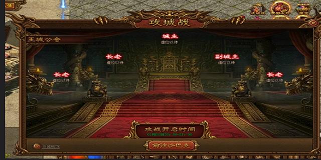 网页版的传奇《金装传奇》攻城战怎么玩_怎么成为王城公会