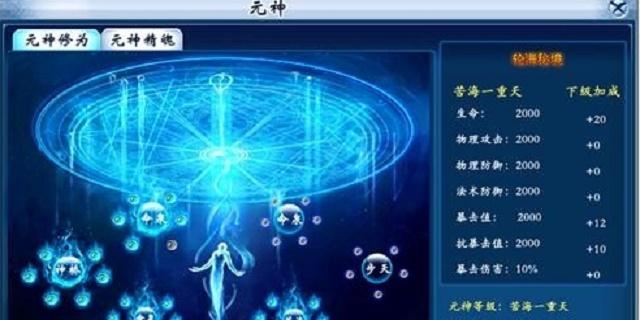 九天传元神系统怎么玩 修炼称号怎么得