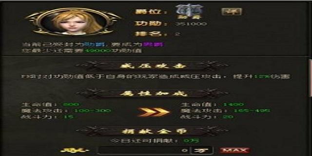 魔域变态版爵位系统攻略 爵位获得方法