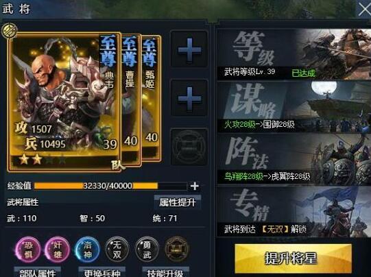 雄霸九州最强武将怎么搭配 哪些阵容好用