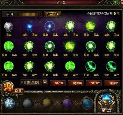 神曲4水晶球怎么开启 如何占星