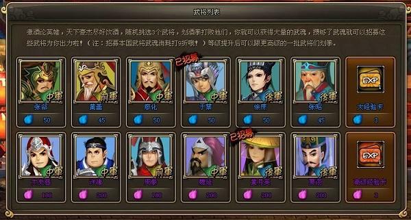 龙将武将怎么搭配 竞技场怎么玩