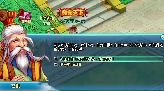神座主城NPC在哪 护送神仙怎么玩
