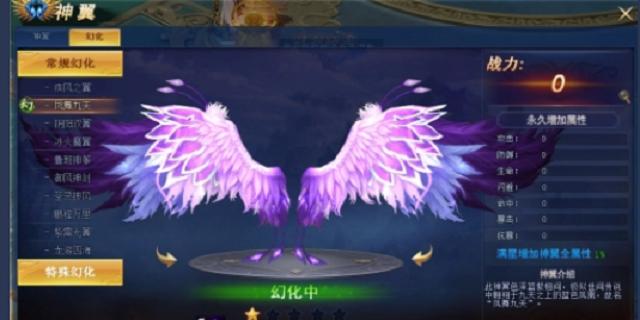 七战神翼如何升星 幻化怎么玩