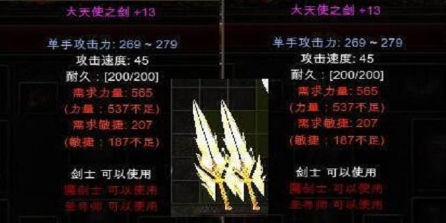 大天使之剑私服装备强11怎么做?成功率怎么提高?
