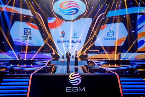 2020电竞上海大师赛开幕,线上线下融合打造品质赛事