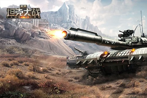 《天天坦克大战》即将上线,玩家可同屏竞技