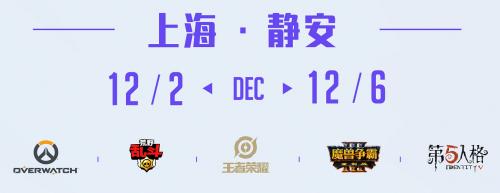 电竞上海大师赛即将在明日开赛