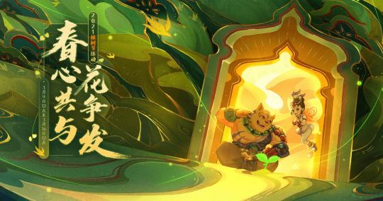 《梦幻西游》开启植树节 在梦幻世界中春游植树