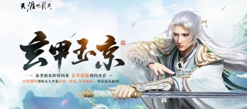 《天涯明月刀ol》春季大型资料片《玄甲玉京》定档