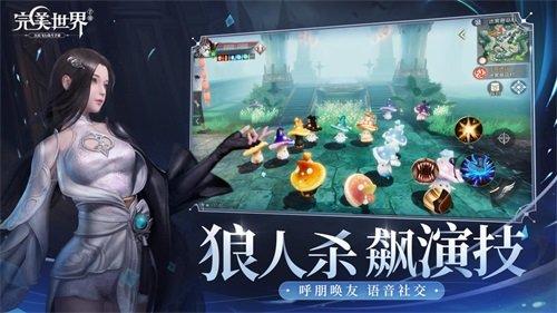 """《完美世界》二周年庆典携年度资料片""""缘起羽岚""""正式启动"""