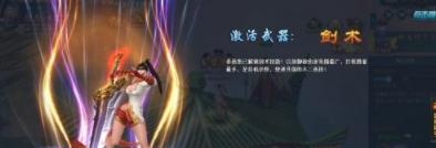 新游《鹿鼎记》全新玩法上线