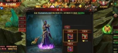 《天威传说》异域传说斩妖除魔