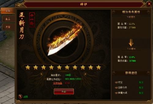 1.80合击传奇《裁决战歌》神炉系统玩法介绍