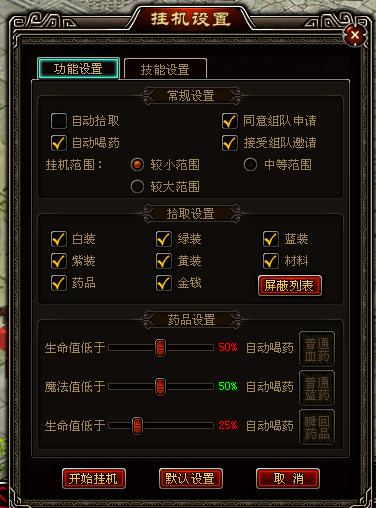 传奇霸主想在游戏内挂机该怎么设置?
