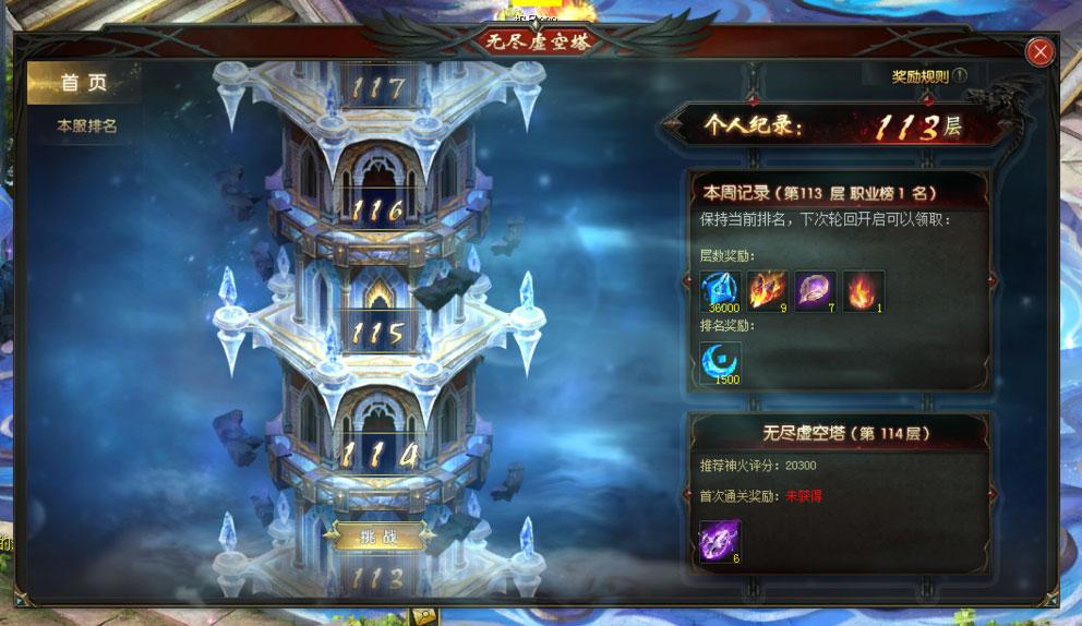 今日最新开魔域发布网发布无尽虚空之塔玩法