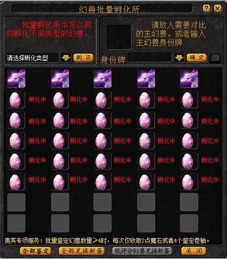 魔域178私服31.5XO幻兽合成太古攻略