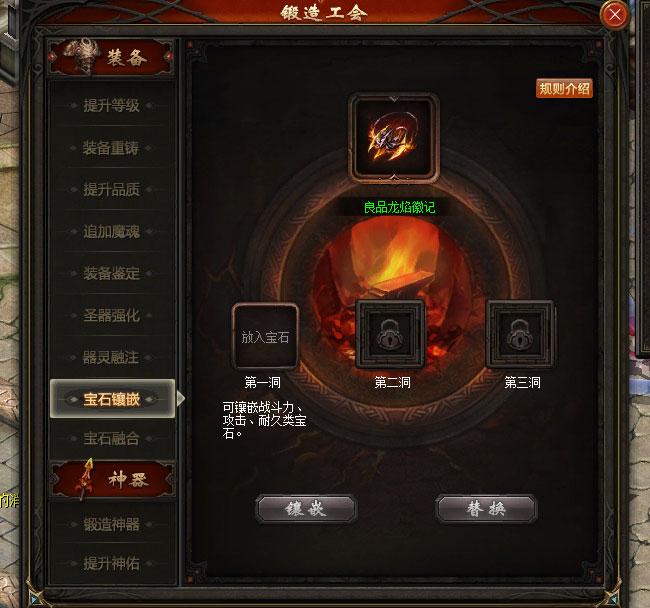 魔域私服发布网发布宝石系统玩法详细介绍