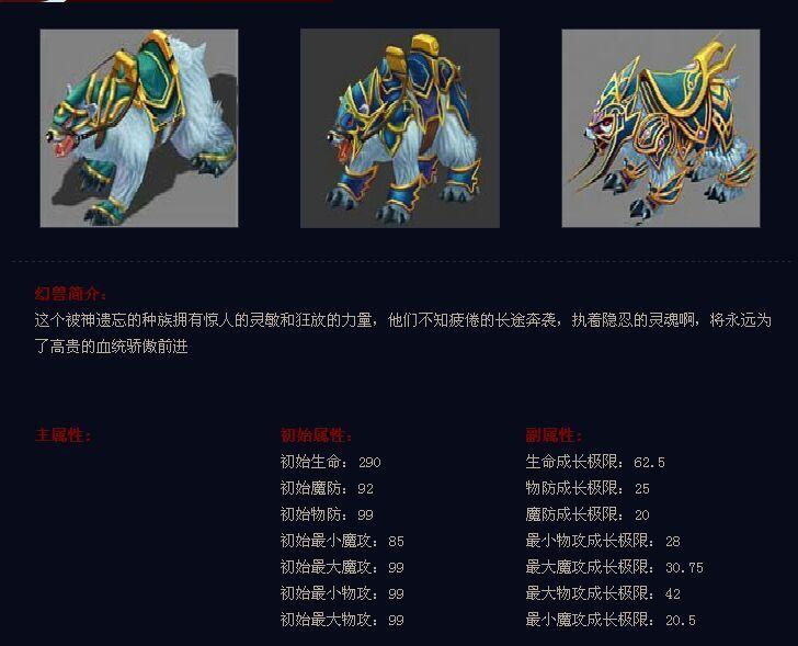 最新魔域私服老版怀旧全能型幻兽介绍·