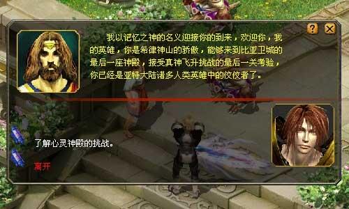 魔域发布网中飞升挑战玩法介绍