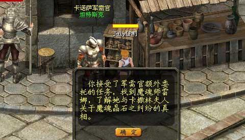 魔域发布网中造任务玩法介绍