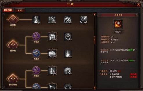 画面好的奇迹页游《暗黑大天使》技能系统的玩法介绍