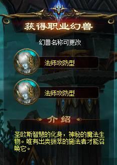 魔域永恒网页版中幻兽培育方法介绍