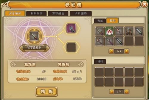 玄幻页游《仙境物语》装备精炼需要什么