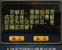 魔域最新活动哥斯拉大战金刚怎么玩