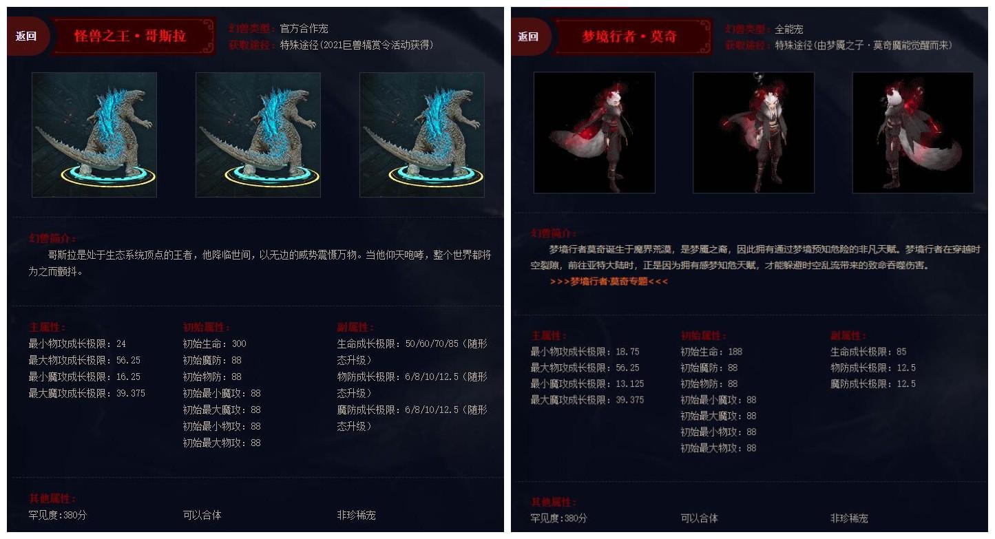 魔域最新幻兽哥斯拉与其他幻兽对比介绍