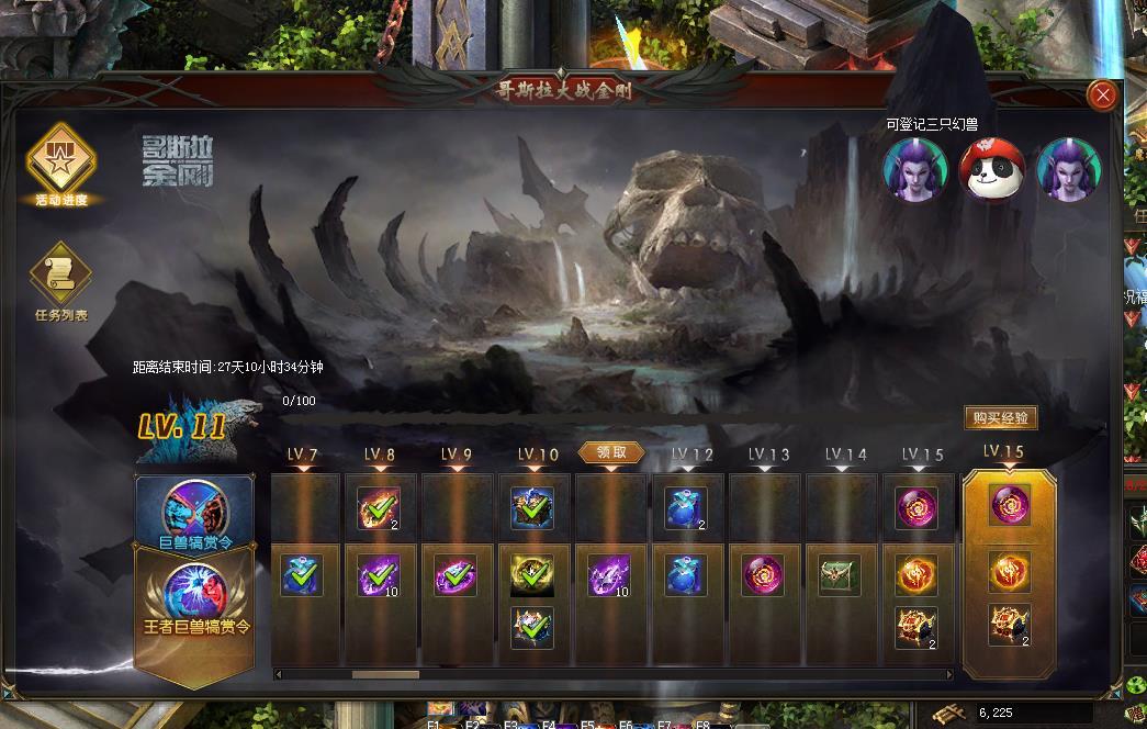 最新魔域幻兽上线王者巨兽犒赏令值得买吗