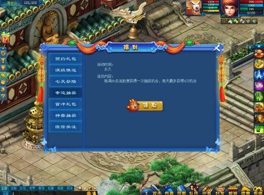 q版仙侠页游《画江山》活跃度奖励玩法上线