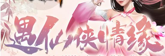 新开服的仙侠页游《九天封神》近日上线