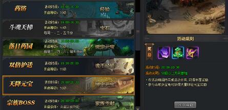 网页游戏《斗罗大陆》快速升级方法介绍