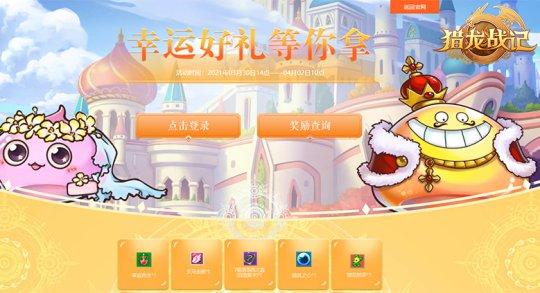《猎龙战记》更新活动雪兔球等你来领