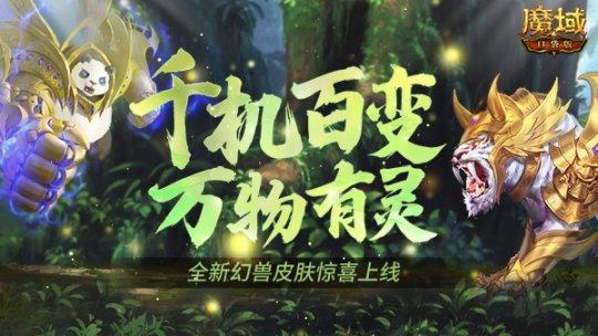 """《魔域口袋版》全新资料片""""千机幻灵""""上线"""