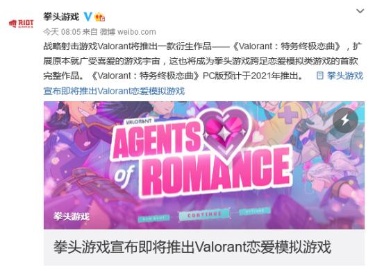拳头游戏宣布将在2021年推出Valorant恋爱模拟游戏