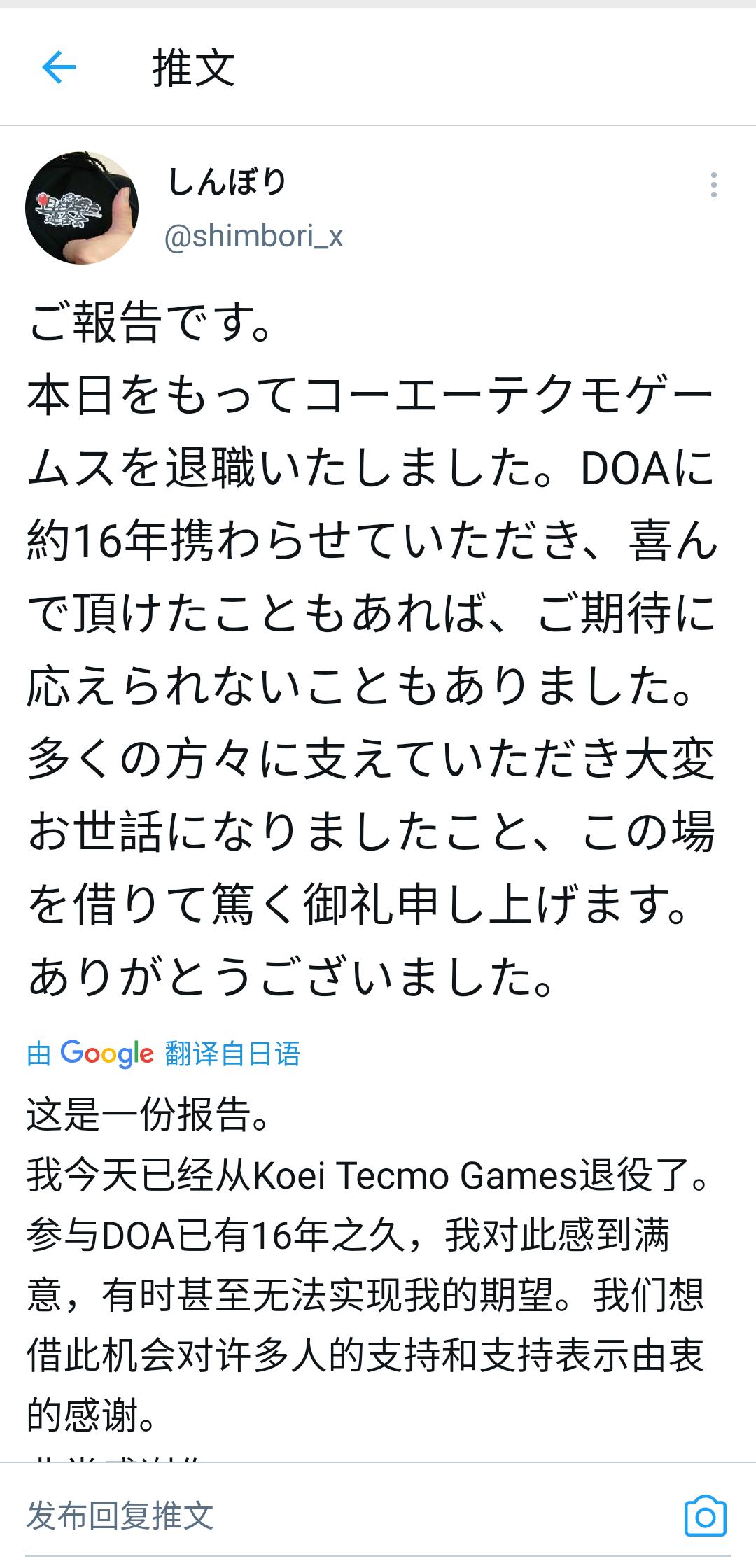 《死或生》系列制作人新堀洋平正式宣布离职