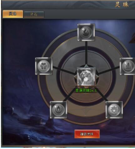 网页游戏《全民仙战》灵珠属性有哪些 怎么获得灵珠