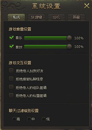 3d仙侠页游《全民仙战》新服更新系统设置详细介绍