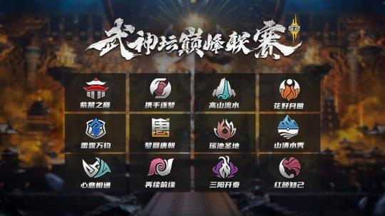 《梦幻西游》武神坛巅峰联赛S2赛季即将正式开启!