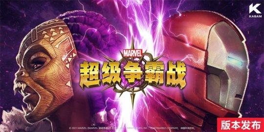 漫威新作更新《漫威:超级争霸战》将带来全新的副本和活动