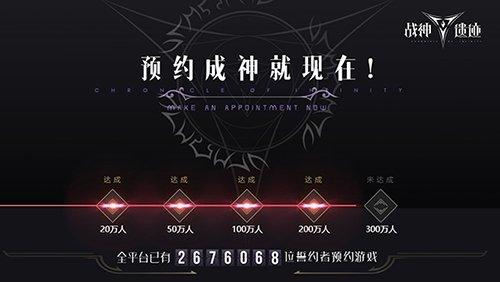 完美世界旗下游戏《战神遗迹》IOS端开启预约