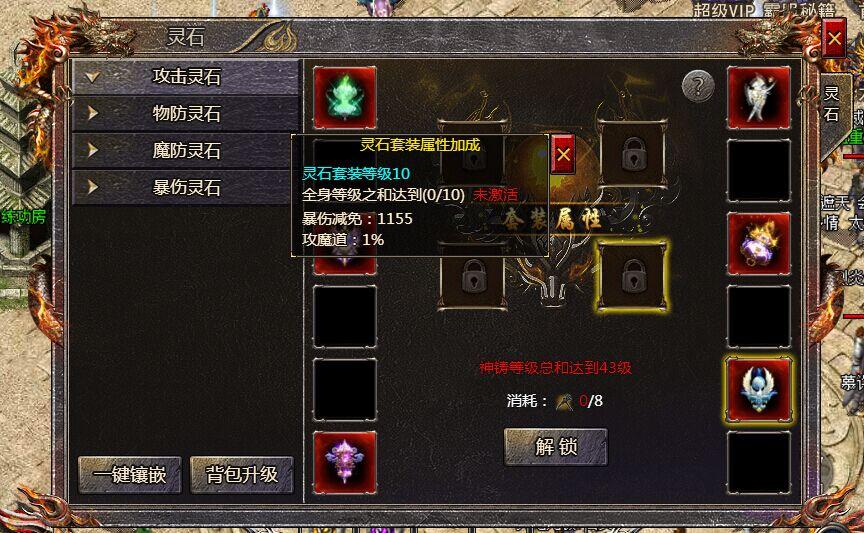 传奇霸主灵石系统介绍_灵石系统玩法攻略