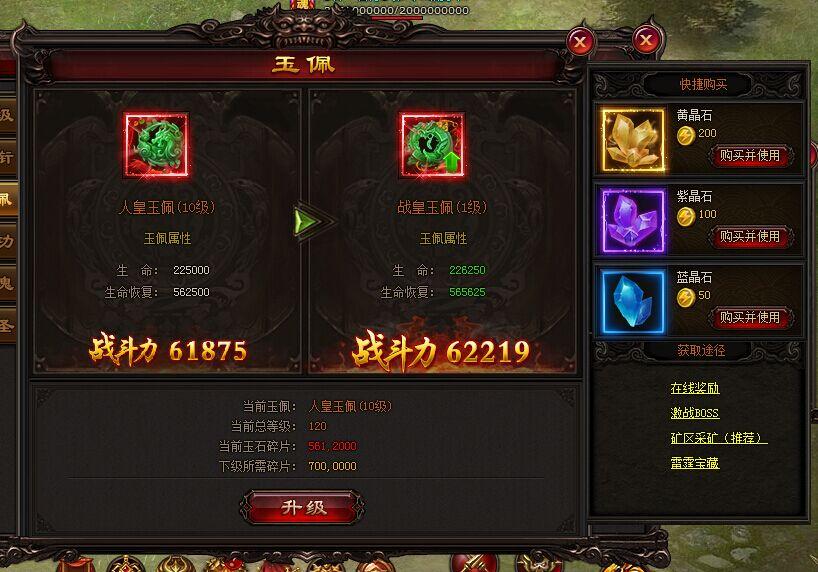 打怪升级的游戏《雷霆之怒》玉石碎片获得方式_玉石碎片使用攻略