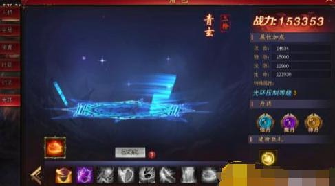 有坐骑的网页游戏《龙权天下》光环系统玩法攻略 新手教程